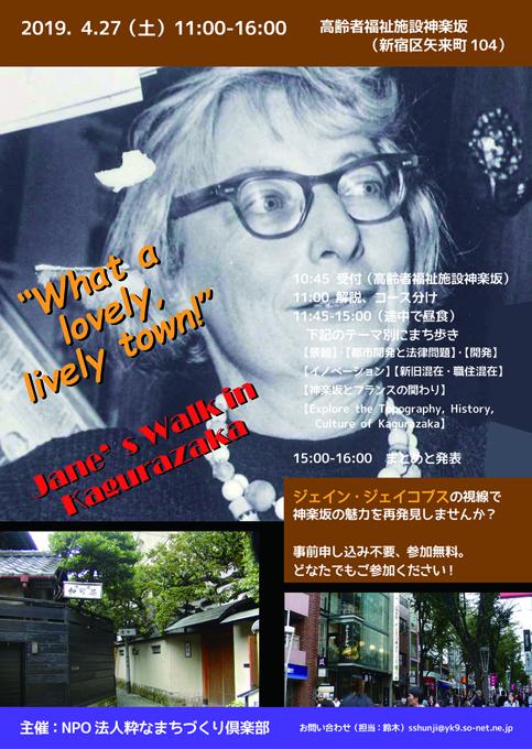 20190427Jane's walk kagurazaka poster rev-ss.jpg